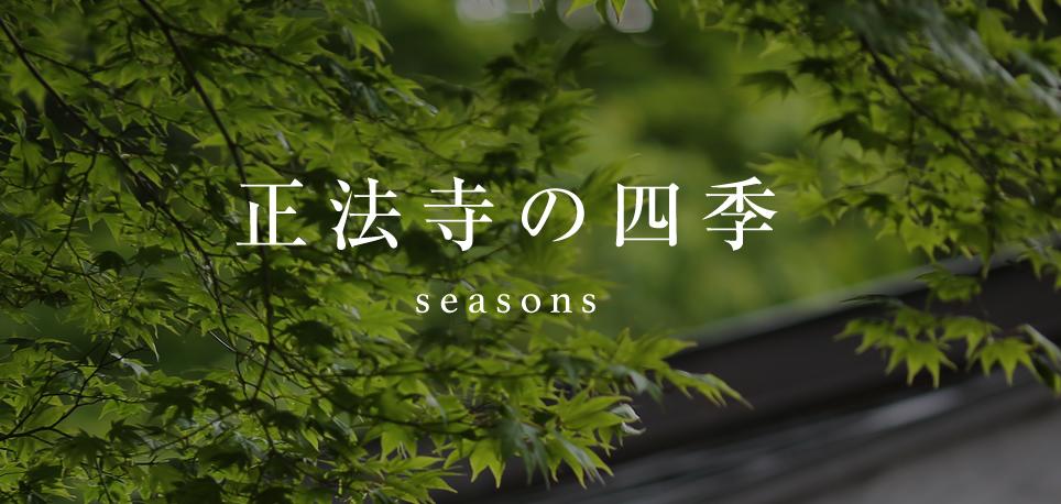 正法寺の四季